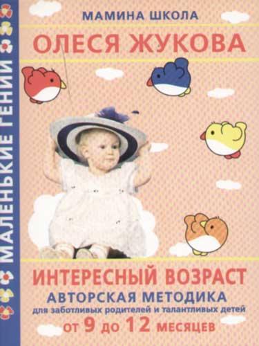Интересный возраст Авторская методика для заботливых родителей и талантливых детей от 9 до 12 месяцев