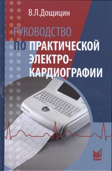 Дощицин В. Руководство по практической электрокардиографии справочник по электрокардиографии