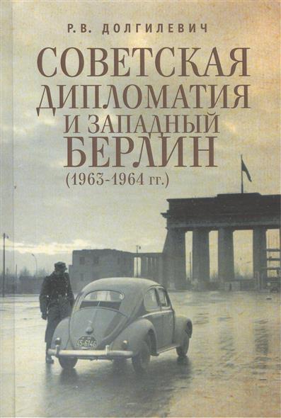 Советская дипломатия и Западный Берлин (1963-1964 гг.)
