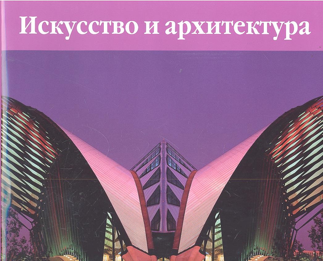 Эймерт Д. Искусство Архитектура 20 век 2тт