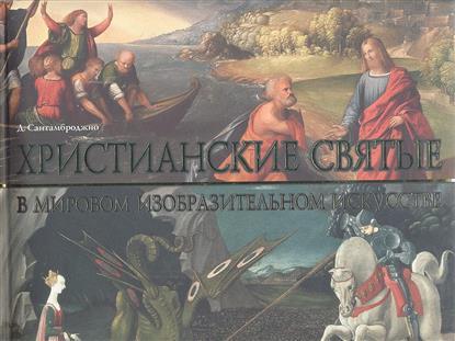 Христианские святые в мировом изобразительном искусстве
