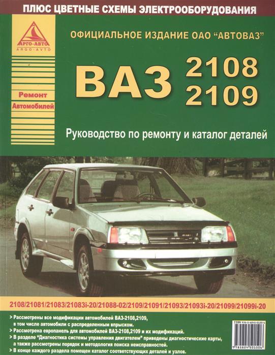 Автомобили ВАЗ 2108-2109 и их модификации. Руководство по ремонту и каталог деталей