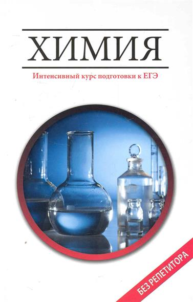 Химия Интенсивный курс подг. к ЕГЭ