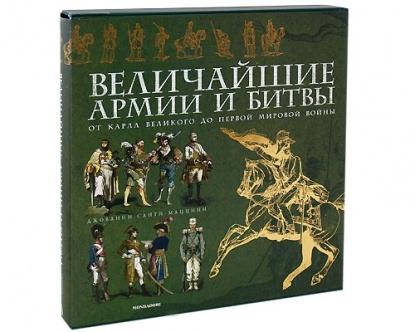 Альбом Величайшие армии и битвы От Карла Великого…