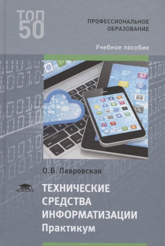 Технические средства информатизации. Практикум. Учебное пособие