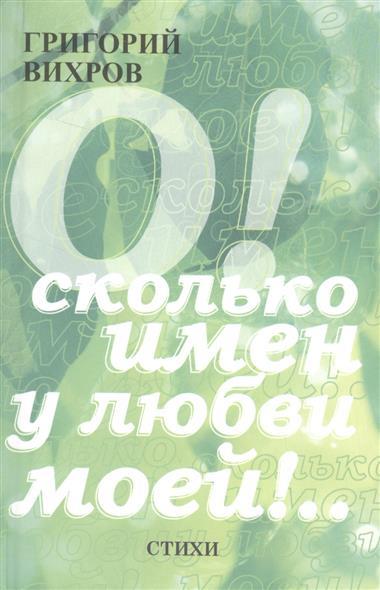 Вихров Г.: О! Сколько имен у любви моей!.. Стихи