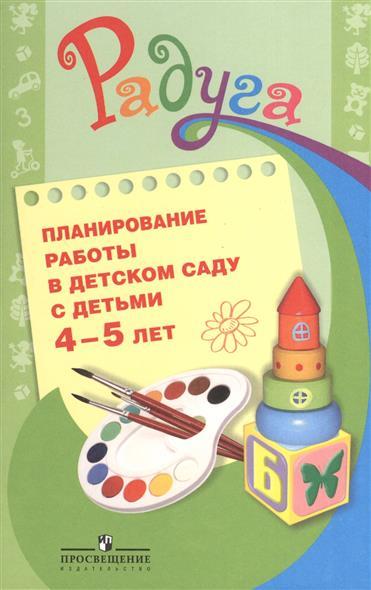 Планирование работы в детском саду с детьми 4-5 лет. Методическое рекомендации для воспитателей