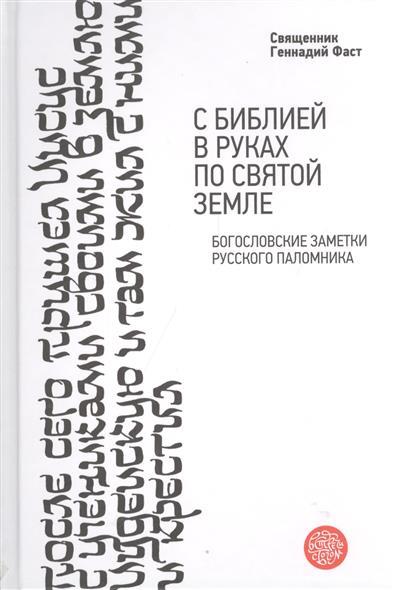 Протоиерей Геннадий Фаст С Библией в руках по Святой Земле. Богословские заметки русского паломника