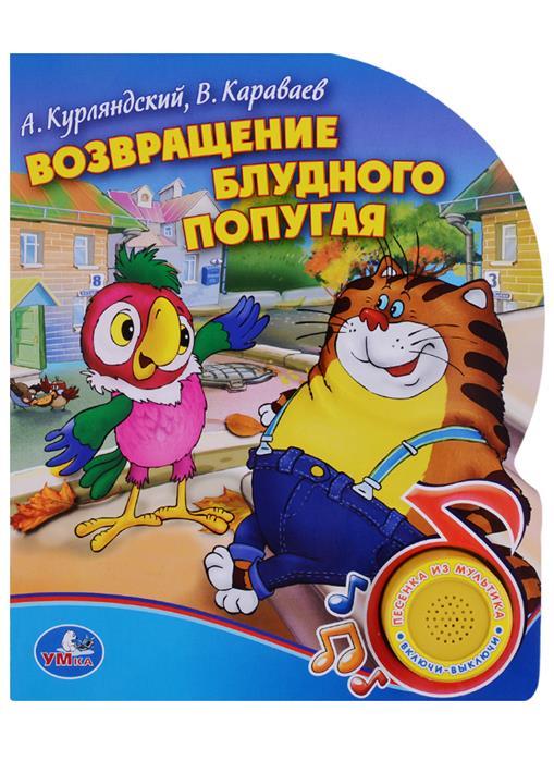 Курляндский А., Караваев В. Возвращение блудного попугая (1 кнопка с песенкой) стоимость