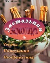 цены Орлов Ю. Застольная энциклопедия