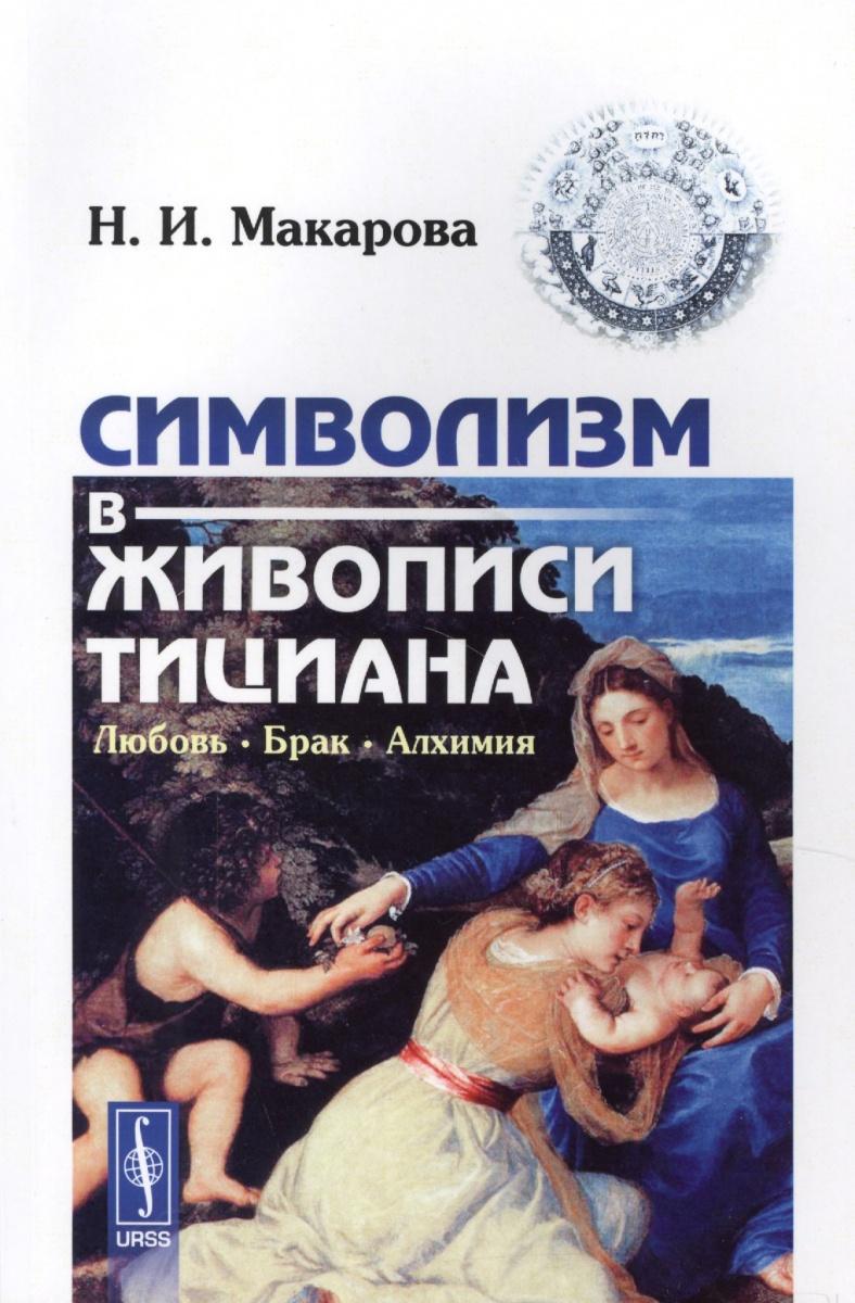Макарова Н. Символизм в живописи Тициана. Любовь. Брак. Алхимия