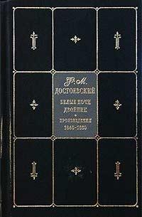 Достоевский Ф. Достоевский т.1 Белые ночи… достоевский ф м белые ночи 9 е изд