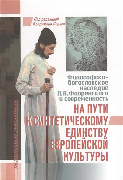 На пути к синтетическому единству европейской культуры. Философско-богословское наследие П.А. Флоренского и современность