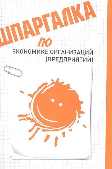 Шпаргалка по экономике организаций (предприятий)