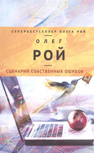Рой О. Сценарий собственных ошибок ISBN: 9785699866731 рой о пропажа