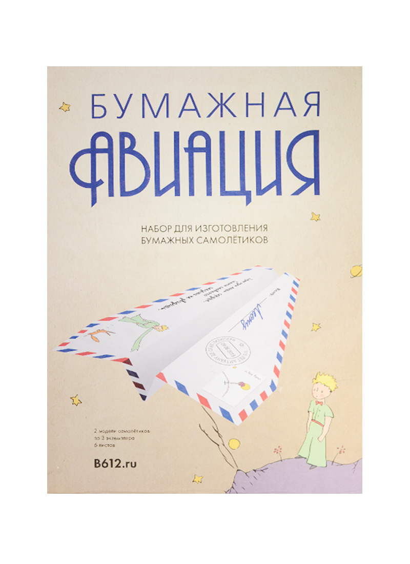 Подарочный набор Маленький Принц Бумажная авиация (LPP-PA01)