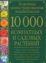 10000 комнатных и садовых растений Новейшая илл. энц.