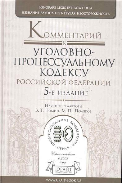 Томин В., Поляков М. (ред.) Комментарий к УПК РФ цена