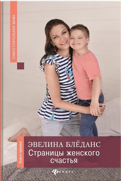 Бледанс Э. Страницы женского счастья. Книга-тренинг правдина н большая книга женского счастья
