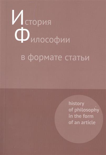 Синеокая Ю. (сост.) История философии в формате статьи. History of philosophy in the form of an article. Сборник статей article