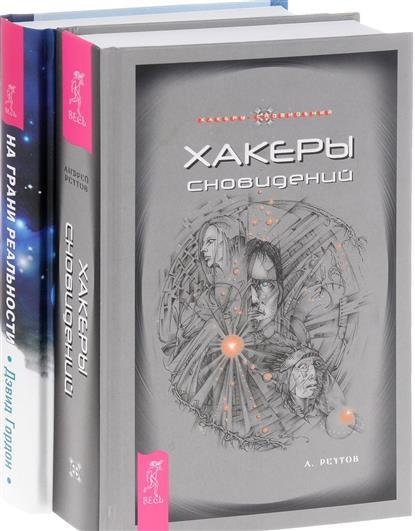 Гордон Д., Реутов А. На грани реальности+Хакеры сновидений (комплект из 2 книг)