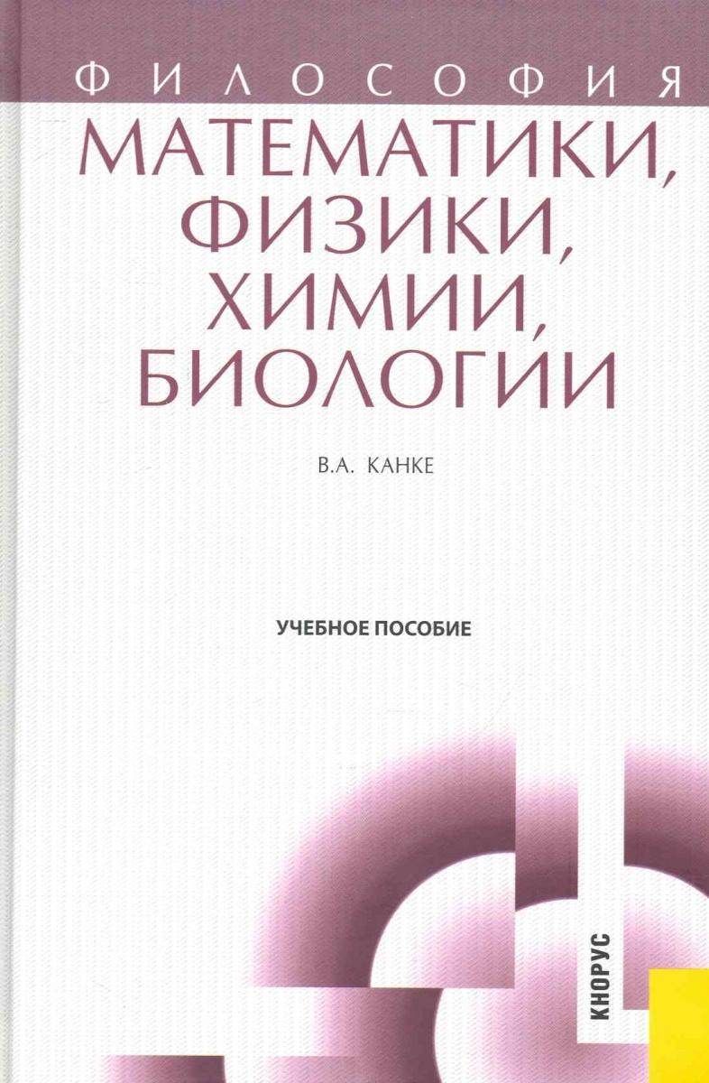 Канке В. Философия математики физики химии биологии канке в а формы времени