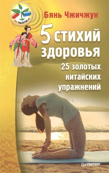 Чжичжун Б. 5 стихий здоровья. 25 золотых китайских упражнений 50 незаменимых упражнений для здоровья dvd