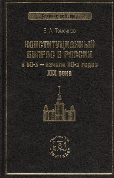 Конституционный вопрос в России в 60-х - начале 80-х годов XIX века