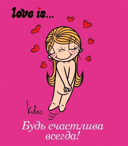 Love is… Будь счастлива всегда!