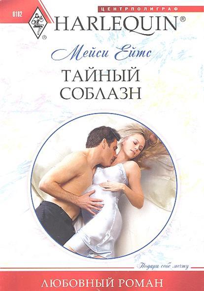 Любовные романы беременость на www.littmir.co