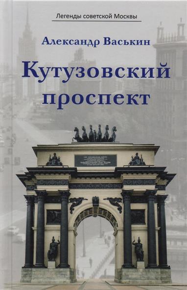 Васькин А. Кутузовский проспект
