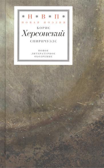 Херсонский Б. Спиричуэлс (+CD) борис херсонский одесский дневник 2015–2016 взрывная волна