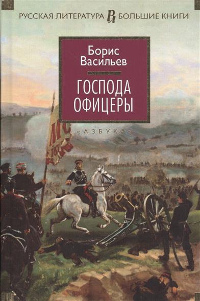 борис васильев были и небыли книга 2 господа офицеры Васильев Б. Господа офицеры