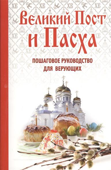 Владимирова Е. Великий Пост и Пасха. Пошаговое руководство для верующих