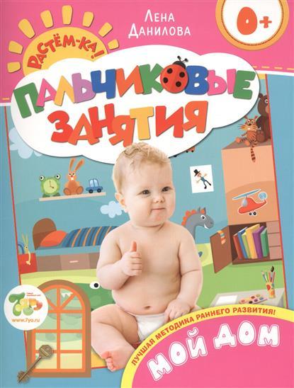 Данилова Е. Мой дом ISBN: 9785353070283 толстовки emoi by emonite толстовка