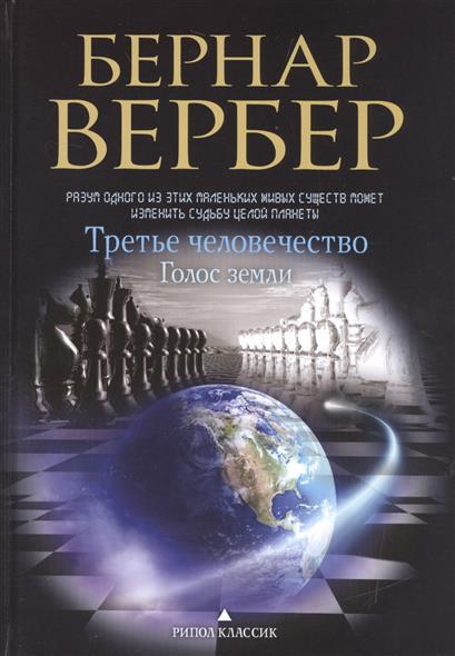 Вербер Б. Голос Земли вербер б мы боги