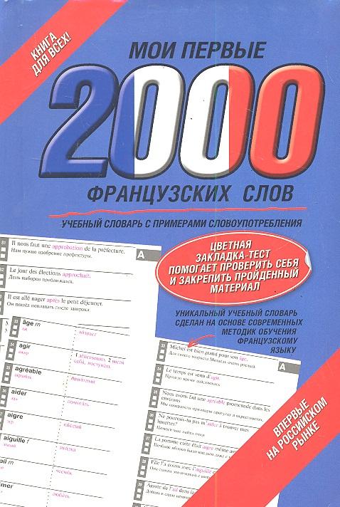 Геннис Г. (ред.) Мои первые 2000 французских слов Учебный словарь... мои первые 500 немецких слов учебный словарь
