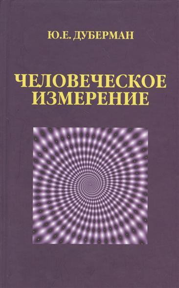 Человеческое измерение