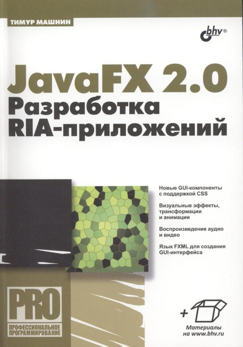 Машнин Т. JavaFX 2.0: разработка RIA-приложений kikuyu circumcision ritual irua ria anake page 7