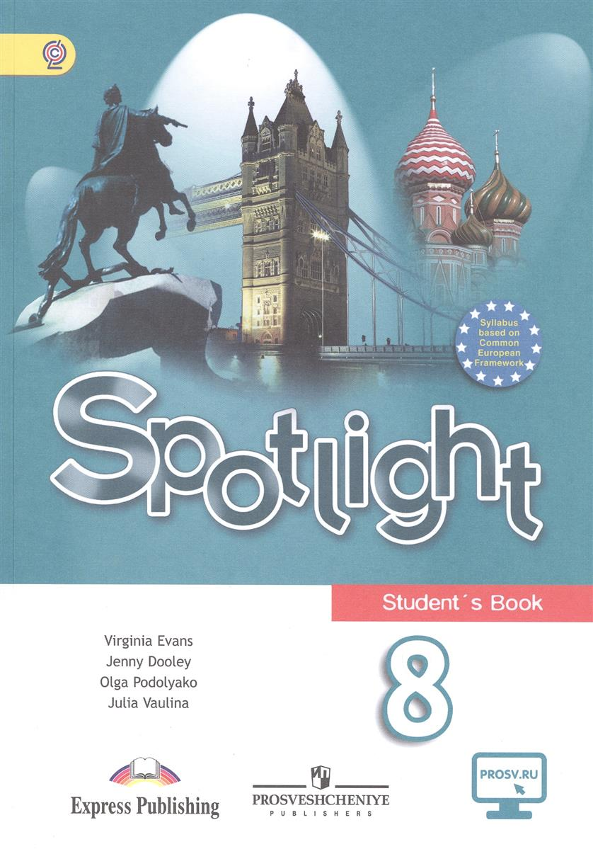 Учебник английского языка онлайн 10 класс spotlight