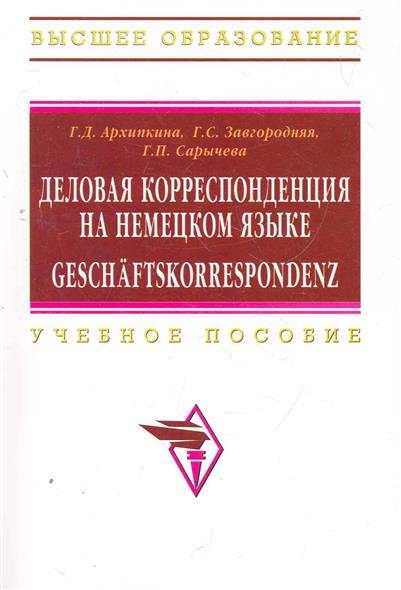 Деловая корреспонденция на нем. языке