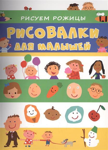 Бирюкова А. (ред.) Рисовалки для малышей. Рисуем рожицы