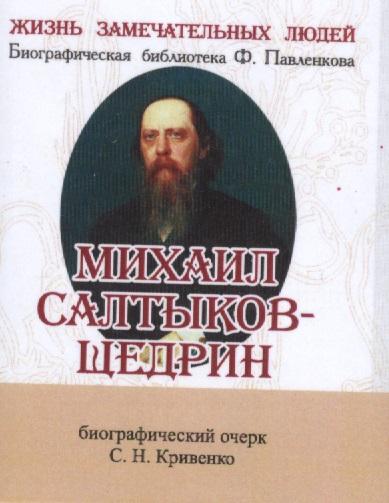 Михаил Салтыков-Щедрин. Его жизнь и литературная деятельность. Биографический очерк (миниатюрное издание)