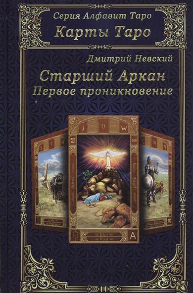 Невский Д. Старший Аркан. Первое проникновение цена