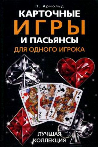 Арнольд П. Карточные игры и пасьянсы для одного игрока настольные игры карточные