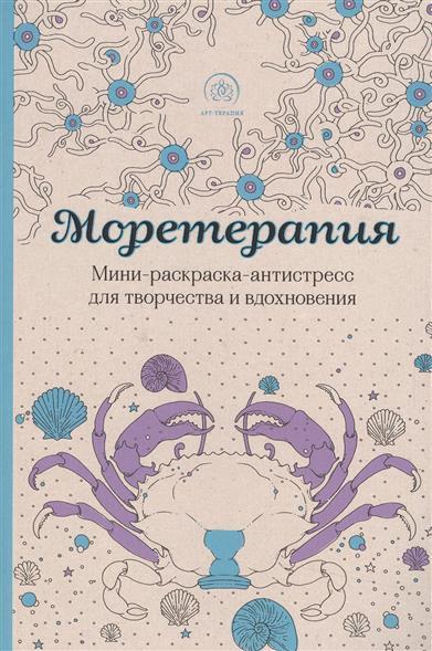 Полбенникова А. (ред.) Моретерапия. Мини-раскраска-антистресс для творчества и вдохновения