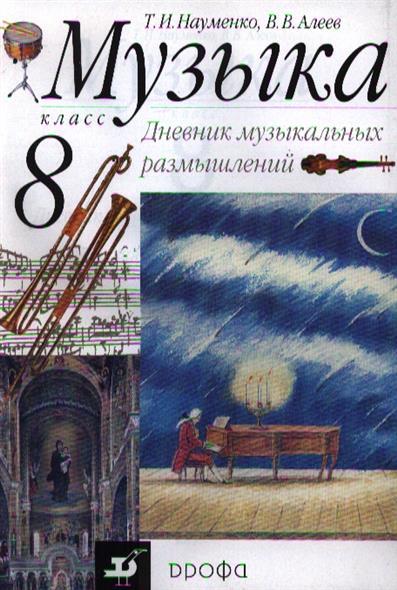 Музыка. 8 класс. Дневник музыкальных размышлений. 12-е издание, стереотипное. Пособие для общеобразовательных учреждений