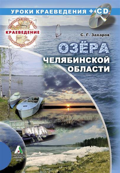 Захаров С. Краеведение Озера Челябинской области