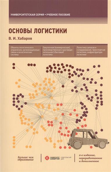 Хабаров В. Основы логистики. Учебное пособие. 2-е издание, переработанное и дополненное