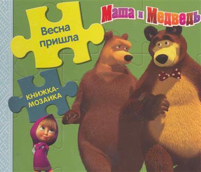 Маша и Медведь Весна пришла